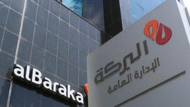 "Photo of تقرير : 14 جنيه قيمة عادلة لسهم ""بنك البركة مصر"" مع توصية بزيادة الأوزان"