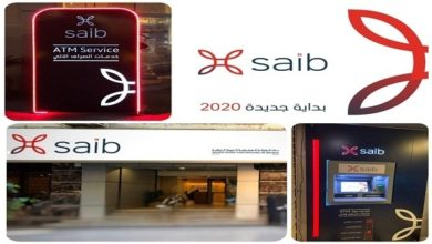 Photo of Saib يطلق حملة ترويجية للبطاقات الائتمانية