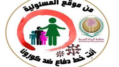 Photo of منظمة المرأة العربية تطلق حملة إعلامية حول النساء وكورونا