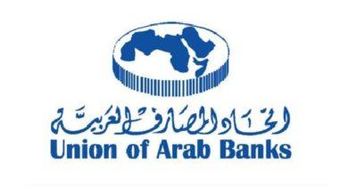 Photo of تعزيز التعاون بين اتحاد المصارف العربية والبنك المركزي العراقي