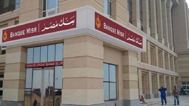 Photo of بنك مصر يقدم برنامج لخدمة عملائه في مصر والإمارات