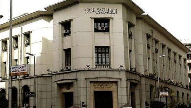 Photo of ابو النجا: الشمول المالي علي رأس اهتمامات البنك المركزي