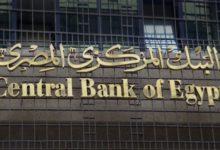 Photo of البنك المركزي: ارتفاع حجم محفظة برنامج ضمانات العملاء إلى 30.8 مليار جنيه