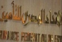 Photo of فتح باب الترشح لمجلس ادارة الاتحاد المصري للتأمين والانتخابات ٢٧ يوليو