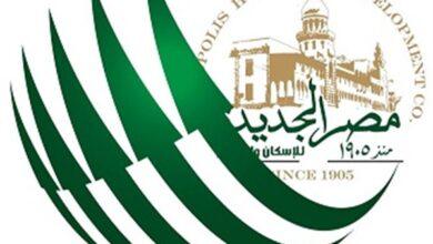 "Photo of عمومية ""مصر الجديدة للإسكان"" تناقش توزيعات الأرباح نوفمبر المقبل"