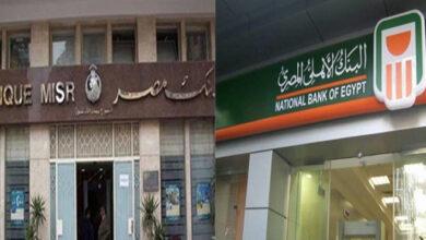 Photo of البنك الأهلي المصري وبنك مصر يوقفان إصدار شهادة الـ15% السنوية