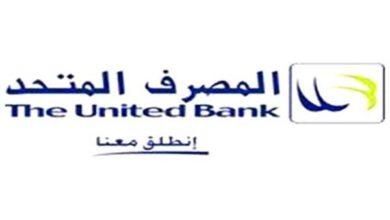 Photo of المصرف المتحد يطلق خدمة صرف الرواتب مقدما لعملاءه