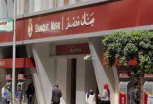 Photo of بنك مصر يحصد جائزة أفضل استراتيجية للموارد البشرية – مصر لعام 2020 من مؤسسة ذا ديجيتال بانكر العالمية