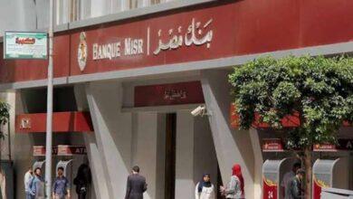 Photo of بنك مصر يقدم قروض تمويل شراء السلع المعمرة