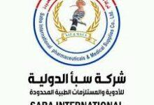 "Photo of ""البورصة"" تقرر قيد أسهم زيادة رأسمال ""سبأ الدولية"""