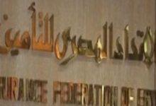 Photo of الاتحاد المصري للتأمين يرصد الاخطار الكارثية وتأثيرها علي صناعة التأمين