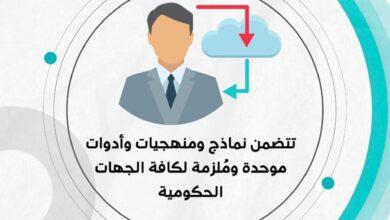 "Photo of وزارة التخطيط والتنمية الاقتصادية تنشر سلسلة من الانفوجرافات حول منظومة متابعة الأداء الحكومي ""أداء"""