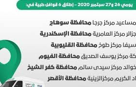 Photo of إطلاق 6 قوافل طبية ضمن مبادرة رئيس الجمهورية حياة كريمة
