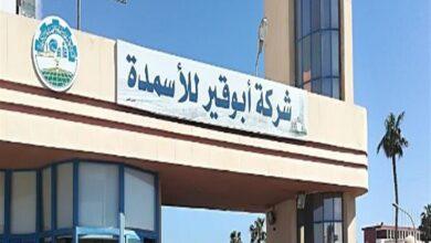 """Photo of ابو المعاطي : إيرادات """"ابو قير للأسمدة"""" تقفز 27 % عن المخطط مسجلة 9 مليارات جنيه"""
