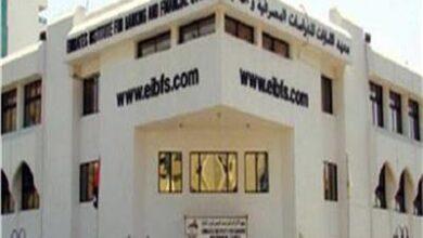 Photo of المعهد المصرفي المصري يعقد المؤتمر الختامي لريادة الأعمال للمشروعات الناشئة بالتعاون مع EYouth