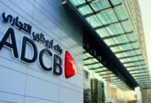 Photo of بنك أبوظبي التجاري – مصر يتخطى عام 2020 الاستثنائي بمعدلات نمو غير مسبوقة