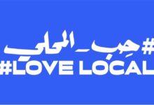 """Photo of بالفيديو """"حب المحلى"""" حملة تسلط الضوء على اصحاب الاعمال التجارية الصغيرة"""