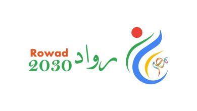 """Photo of مشروع رواد 2030 يتابع إطلاق حملة """"إبدأ مستقبلك"""""""