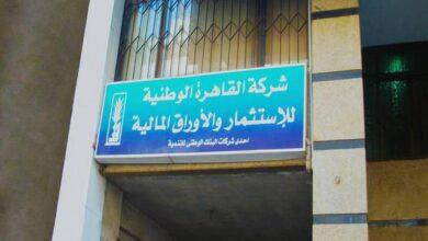 "Photo of ""القاهرة للاستثمار"" تدرس إصدار صكوك لتمويل مشروعاتها"