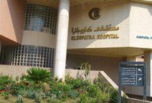 """Photo of """"مستشفى كليوباترا"""" تعلن نيتها للاستحواذ على 51.5% من """"الإسكندرية الطبية"""""""
