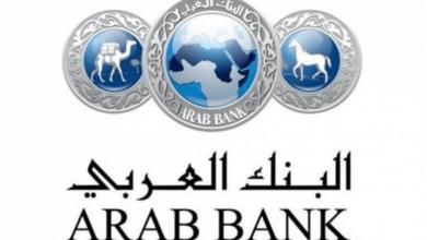 """Photo of البنك العربي يتيح خدمة """"فوري"""" للدفع الإلكتروني لعملائه"""