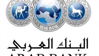 Photo of البنك العربي يختتم مشاركته في معرض التكنولوجيا
