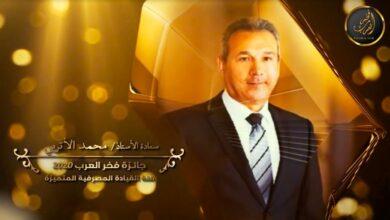 "Photo of رئيس مجلس إدارة بنك مصر يحصل على جائزة ""فخر العرب 2020"""