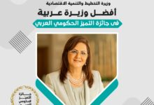 Photo of هالة السعيد تحصل على جائزة التميز الحكومي كأفضل وزيرة عربية