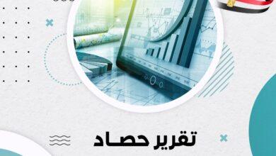 """Photo of وزارة التخطيط والتنمية الاقتصادية تصدر تقرير """"حصاد مرحلة البناء"""" لقطاع الموارد المائية والري"""