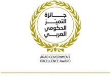 Photo of مصر تفوز بأربع جوائز ضمن الدورة الأولى لجائزة التميز الحكومي العربي