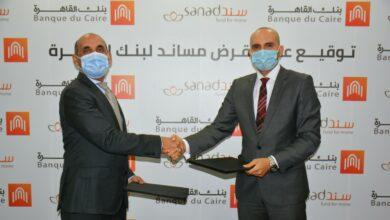 "Photo of ""بنك القاهرة"" يحصل على أول قرض مساند من ""صندوق سند"" بالسوق المصرفى المصرى بـ 30 مليون دولار"
