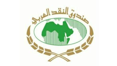 "Photo of "" النقد العربي"" يصدر مبادئ تعزيز إدارة المخاطر في صناعة المعلومات الائتمانية"