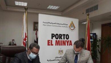 Photo of عامر جروب توقع عقد مشروع بورتو المنيا مع هيئة المجتمعات العمرانية