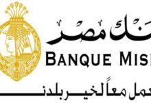 Photo of بنك مصر يحصد 5 جوائز من مجلة ذا يوروبيان البريطانية في مجال قطاع الأموال والمراسلين والمؤسسات المالية في منطقة الشرق الأوسط وشمال افريقيا لعام 2021