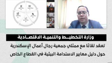 Photo of وزارة التخطيط والتنمية الاقتصادية تعقد لقاءًا مع ممثلي جمعية رجال أعمال الإسكندرية حول دليل معايير الاستدامة البيئية في القطاع الخاص