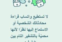 Photo of رسالة من واتساب حول سياسة الخصوصية
