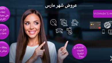 Photo of احتفالاً بشهر المرأة .. بنك saibيقدم عروض حصرية