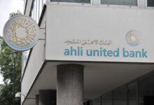 Photo of البنك الأهلي المتحد يواصل تقديم المزيد من الابتكارات من خلال حساب جديد يغطي عدة بلدان في المنطقة