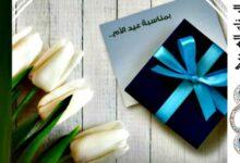Photo of البنك العربي يطلق حملة خاصة بمناسبة عيد الأم