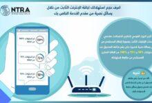 Photo of القومي للاتصالات يلزم الشركات بإعلان المستخدمين بحجم استخدام الباقة