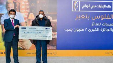Photo of بنك الإمارات دبي الوطني- مصر يختتم حملة الإيداعات الكبرى