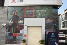 Photo of بنك«saib» يطلق خدمة الموبايل البنكي