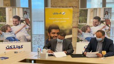 "Photo of ""فوري"" وكونتكت"" يوقعان بروتوكول تعاون لتنويع خيارات الدفع الرقمي في مصر"