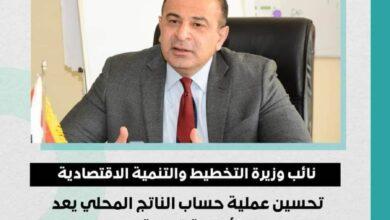 Photo of نائب وزيرة التخطيط والتنمية الاقتصادية: تحسين عملية حساب الناتج المحلي يعد أولوية قومية