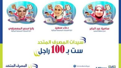 Photo of 6 سيدات من فريق المصرف المتحد ضمن حملة ست بـ 100 راجل الداخلية