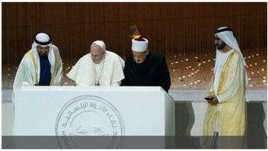 """Photo of """"الإمام والبابا والطريق الصعب"""" أول كتاب يسرد رحلة وثيقة الأخوة الإنسانية"""
