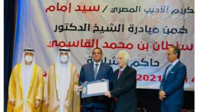 Photo of ملتقى الشارقة الثقافي يكرم الأديب والمفكر المصري سيد أمام