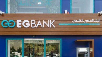 "Photo of ""البنك المصري الخليجي"" يحقق 159.6 مليون جنيه أرباح مستقلة"