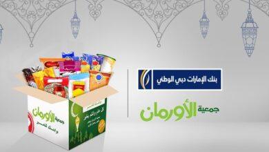 "Photo of بنك الإمارات دبي الوطني يتبرع ب""كرتونة رمضان"" لأكثر من 3700 أسرة خلال شهر رمضان"