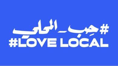 Photo of شركات صغيرة في منطقة الشرق الأوسط وشمال أفريقيا تقدم أمثلة ملهمة لأعمال الخير في شهر رمضان المبارك